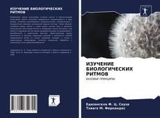 Portada del libro de ИЗУЧЕНИЕ БИОЛОГИЧЕСКИХ РИТМОВ