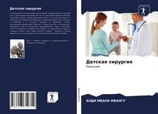Portada del libro de Детская хирургия