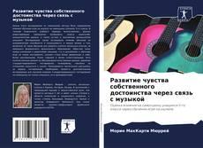 Bookcover of Развитие чувства собственного достоинства через связь с музыкой