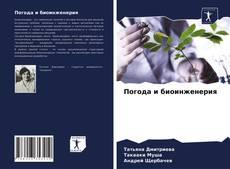 Copertina di Погода и биоинженерия