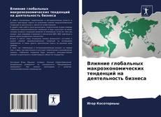 Portada del libro de Влияние глобальных макроэкономических тенденций на деятельность бизнеса