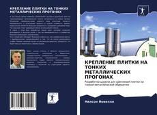 Bookcover of КРЕПЛЕНИЕ ПЛИТКИ НА ТОНКИХ МЕТАЛЛИЧЕСКИХ ПРОГОНАХ