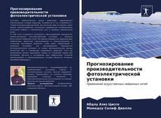 Bookcover of Прогнозирование производительности фотоэлектрической установки