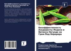 Bookcover of Биоэффективность Азадирахты Индики и Витекса Негундо на Грам-Под Боререра
