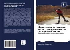 Bookcover of Физическая активность от детства и юношества до взрослой жизни