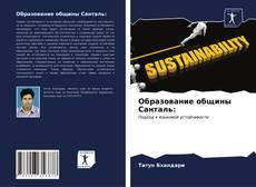 Bookcover of Образование общины Санталь: