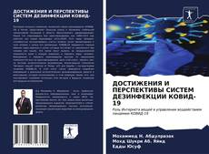 Bookcover of ДОСТИЖЕНИЯ И ПЕРСПЕКТИВЫ СИСТЕМ ДЕЗИНФЕКЦИИ КОВИД-19