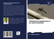 Borítókép a  Городские вредители и их уничтожение - hoz