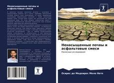 Portada del libro de Ненасыщенные почвы и асфальтовые смеси