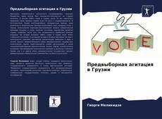 Capa do livro de Предвыборная агитация в Грузии
