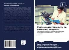 Copertina di Система деятельности по развитию навыков