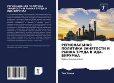 Copertina di РЕГИОНАЛЬНАЯ ПОЛИТИКА ЗАНЯТОСТИ И РЫНКА ТРУДА В ИДА-ВИРУМАА