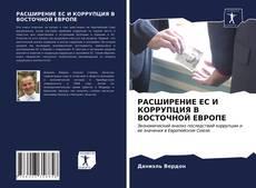 Bookcover of РАСШИРЕНИЕ ЕС И КОРРУПЦИЯ В ВОСТОЧНОЙ ЕВРОПЕ