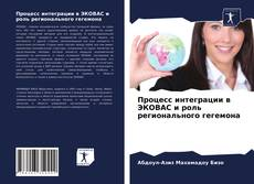 Процесс интеграции в ЭКОВАС и роль регионального гегемона kitap kapağı