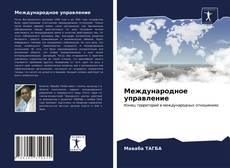 Copertina di Международное управление