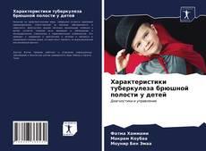 Bookcover of Характеристики туберкулеза брюшной полости у детей