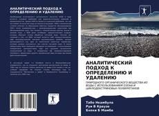 Couverture de АНАЛИТИЧЕСКИЙ ПОДХОД К ОПРЕДЕЛЕНИЮ И УДАЛЕНИЮ