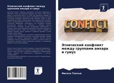 Buchcover von Этнический конфликт между группами амхара и гумуз