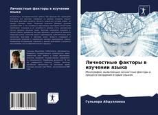 Capa do livro de Личностные факторы в изучении языка