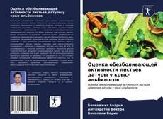 Обложка Оценка обезболивающей активности листьев датуры у крыс-альбиносов