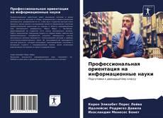 Обложка Профессиональная ориентация на информационные науки