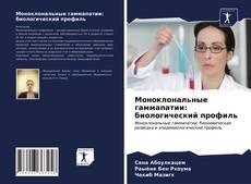 Buchcover von Моноклональные гаммапатии: биологический профиль