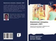 Bookcover of Беременные женщины, живущие с ВИЧ