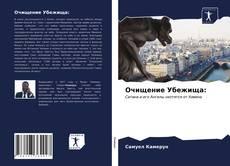 Bookcover of Очищение Убежища: