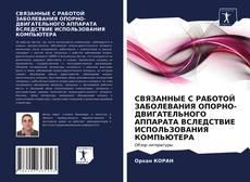 Capa do livro de СВЯЗАННЫЕ С РАБОТОЙ ЗАБОЛЕВАНИЯ ОПОРНО-ДВИГАТЕЛЬНОГО АППАРАТА ВСЛЕДСТВИЕ ИСПОЛЬЗОВАНИЯ КОМПЬЮТЕРА