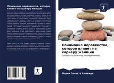Bookcover of Понимание неравенства, которое влияет на карьеру женщин
