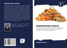 Capa do livro de ПШЕНИЧНОЕ ПРОСО