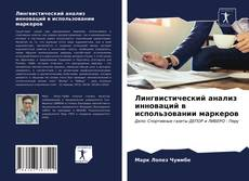Лингвистический анализ инноваций в использовании маркеров kitap kapağı