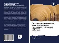 Couverture de Позднесредневековые архитектурные и микроархитектурные чертежи