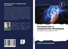 Portada del libro de Путешествие в направлении Нановирса