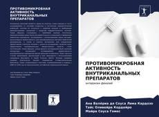 Capa do livro de ПРОТИВОМИКРОБНАЯ АКТИВНОСТЬ ВНУТРИКАНАЛЬНЫХ ПРЕПАРАТОВ