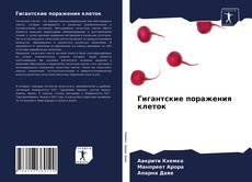 Bookcover of Гигантские поражения клеток