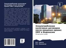 Portada del libro de Злоупотребление налоговым договором после введения правил ХФУ в Индонезии