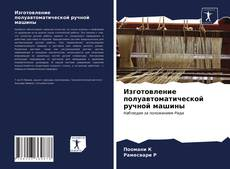 Bookcover of Изготовление полуавтоматической ручной машины