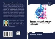 """Copertina di Сравнительный анализ переводов """"masnaviyi ma'naviy"""""""