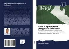 Couverture de ООН и природные ресурсы в Либерии