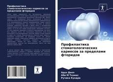 Portada del libro de Профилактика стоматологических кариесов за пределами фторидов