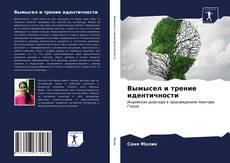 Couverture de Вымысел и трение идентичности