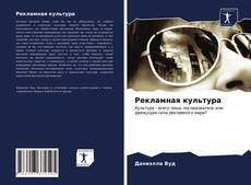 Bookcover of Рекламная культура
