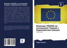 Обложка Влияние TÜSİAD на отношения Турции с Европейским союзом