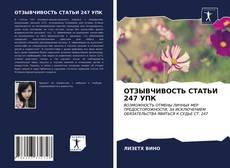 Bookcover of ОТЗЫВЧИВОСТЬ СТАТЬИ 247 УПК