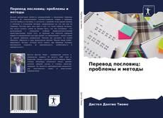 Portada del libro de Перевод пословиц: проблемы и методы
