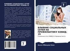 Portada del libro de ВЛИЯНИЕ СОЦИАЛЬНЫХ СЕТЕЙ НА ПРОФИЛАКТИКУ КОВИД-19