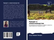 Кредит в животноводстве kitap kapağı