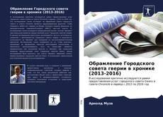 Bookcover of Обрамление Городского совета гверии в хронике (2013-2016)