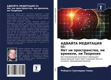 Bookcover of АДВАЙТА МЕДИТАЦИЯ III: Нет ни пространства, ни времени, ни Творения